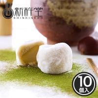 餅菓子 栗三昧 (くりざんまい) 10個