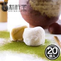 餅菓子 栗三昧 (くりざんまい) 20個