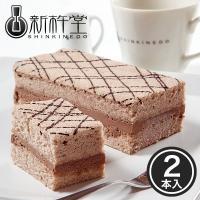 豆乳を使ったふわふわチョコレートケーキ「チョコふわふわ」 2本
