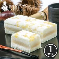 栗粒を散りばめた豆乳ケーキ「栗ふわふわ」 1本