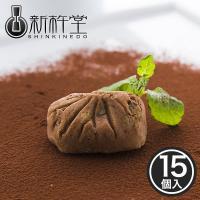 栗きんとんショコラ 15個