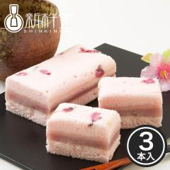 新杵堂 桜の風味が漂う和風ケーキ「桜ふわふわ」 3本
