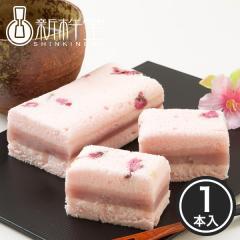 新杵堂 桜の風味が漂う和風ケーキ「桜ふわふわ」 1本