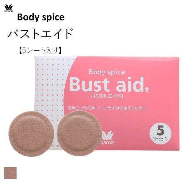 【メール便(2)】 (ワコール)Wacoal (ボディスパイス)Body Spice バストエイド 5枚入り ニップレス