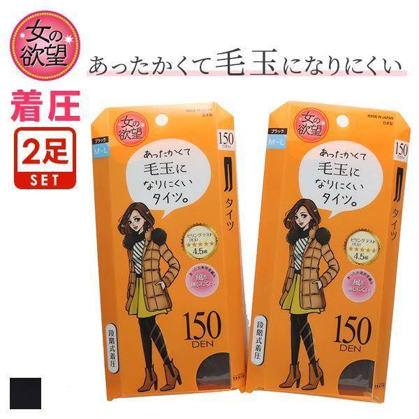 女の欲望 タイツ 着圧 150デニール あったかくて毛玉になりにくい 2足組 セット 日本製 レディース