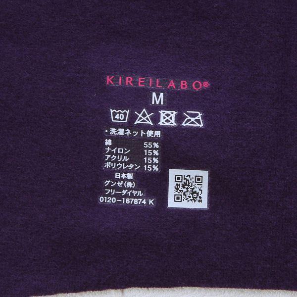 【メール便(20)】 (グンゼ)GUNZE (キレイラボ)KIREILABO 完全無縫製 裏起毛 綿混 2分袖 あったかインナー レディース