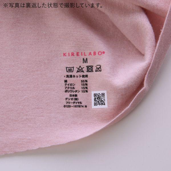 (グンゼ)GUNZE (キレイラボ)KIREILABO 完全 無縫製 ラン型 カップ付き タンクトップ インナー 日本製 レディース