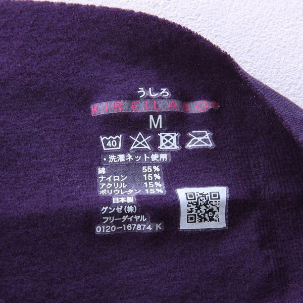 【メール便(10)】 (グンゼ)GUNZE (キレイラボ)KIREILABO 完全無縫製 裏起毛 綿混 7分丈ボトム あったかインナー レディース
