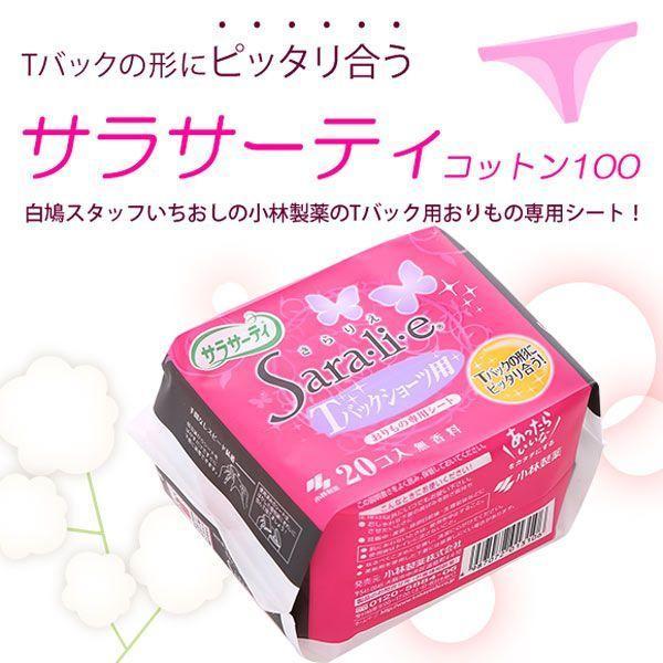 【小林製薬】サラサーティコットン100 Tバックショーツ用 20個入り レディース