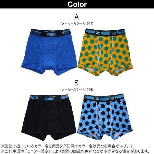 【メール便(20)】 (プーマ)PUMA 2枚組 コットン100% ボクサーパンツ キッズ 男児ボクサー サッカーボール柄 2枚組 メンズ