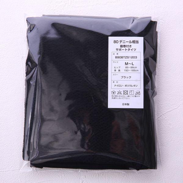 【メール便(15)】 決算倉庫整理特別商品 腹巻付き 80デニール タイツ 日本製 レディース