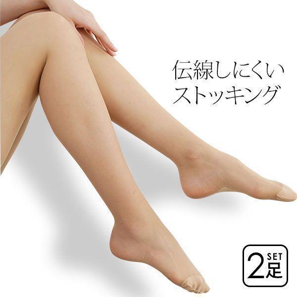 【メール便(15)】 決算倉庫整理特別品 伝線しにくい ストッキング 2足組 日本製 レディース