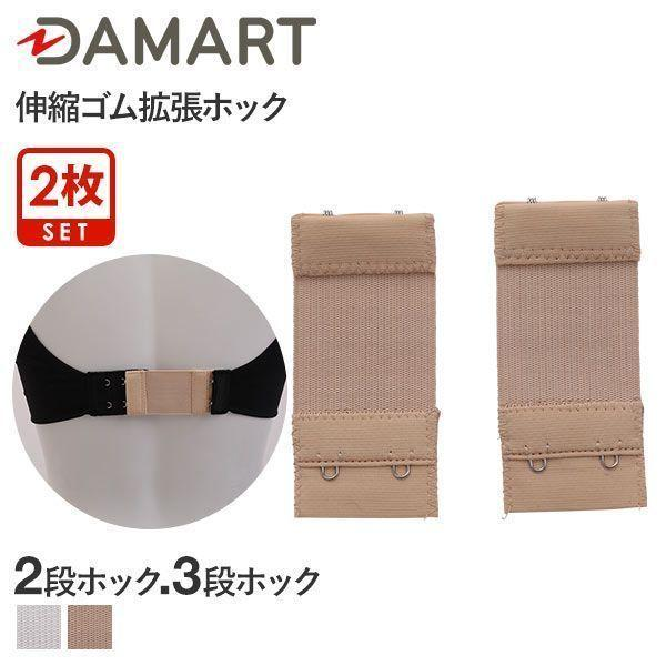 【メール便(2)】 (ダマール)DAMART 拡張 延長 ホック フック ゴムタイプ 2本セット (2段1列・3段1列) レディース