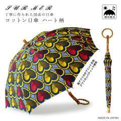 【Tポイント10倍】SUR MER(シュールメール)アフリカンバティック使用 晴雨兼用コットン日傘(日本製)/ハート柄
