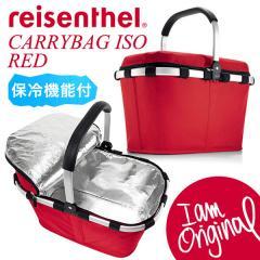 【Tポイント10倍】reisenthel(ライゼンタール)CARRYBAG ISO キャリーバッグ ISO 保冷機能付きキャリーバッグ レッド