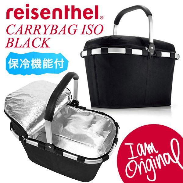 【Tポイント10倍】reisenthel(ライゼンタール)CARRYBAG ISO キャリーバッグ ISO 保冷機能付きキャリーバッグ ブラック