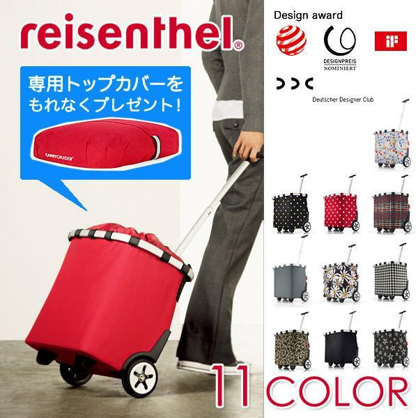【Tポイント10倍】reisenthel(ライゼンタール)CARRY CRUISER(キャリークルーザー) ブラック