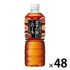 アサヒ飲料 食事の脂にこの一杯 600ml×6本 [9818]