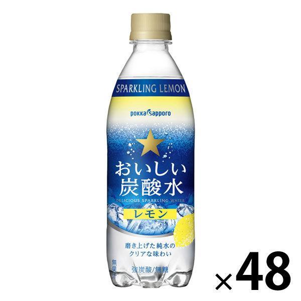 〔送料無料/北海道・沖縄県を除く〕 ポッカサッポロ おいしい炭酸水 レモン 500ml ペットボトル 24本入×2 まとめ買い