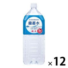 〔送料無料/北海道・沖縄県を除く〕 赤穂化成 備蓄水 2L ペットボトル 6本入×2 まとめ買い