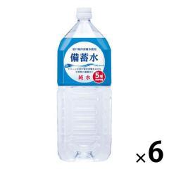 〔送料無料/北海道・沖縄県を除く〕 赤穂化成 備蓄水 2L ペットボトル 6本入