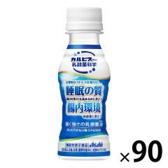 〔送料無料/北海道・沖縄県を除く〕 アサヒ カルピス 届く強さの乳酸菌 W 100ml ペットボトル 30本入×3 まとめ買い