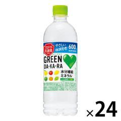 〔送料無料/北海道・沖縄県を除く〕 サントリー GREEN DA・KA・RA(グリーンダカラ) 冷凍兼用 600ml ペットボトル 24本入