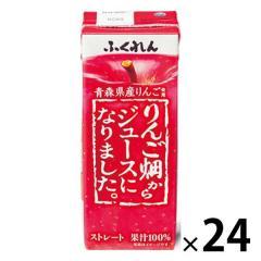 〔送料無料/北海道・沖縄県を除く〕 ふくれん りんご畑からジュースになりました。 200ml 紙パック 24本入
