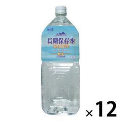 〔送料無料/北海道・沖縄県を除く〕 サーフビバレッジ 長期保存水 2L ペットボトル 6本入×2 まとめ買い