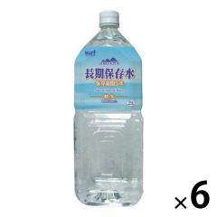 〔送料無料/北海道・沖縄県を除く〕 サーフビバレッジ 長期保存水 2L ペットボトル 6本入