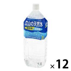〔送料無料/北海道・沖縄県を除く〕 匠美 立山の天然水 5年間保存用 2L ペットボトル 6本入×2 まとめ買い