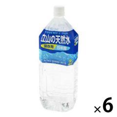〔送料無料/北海道・沖縄県を除く〕 匠美 立山の天然水 5年間保存用 2L ペットボトル 6本入
