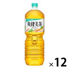 〔送料無料〕 コカ・コーラ 爽健美茶 2L ペットボトル 6本入×2 まとめ買い