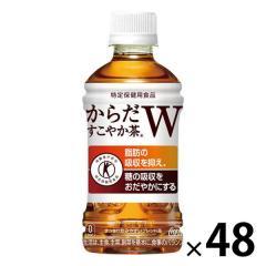 〔送料無料〕 コカ・コーラ からだすこやか茶W (特定保健用食品) 350ml ペットボトル 24本入×2 まとめ買い