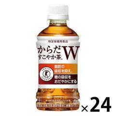 〔送料無料〕 コカ・コーラ からだすこやか茶W (特定保健用食品) 350ml ペットボトル 24本入