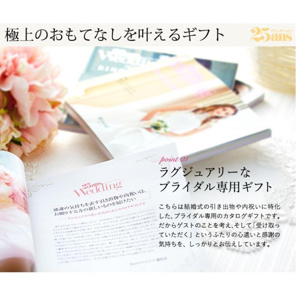 25ansウエディング カタログギフト(ラウンド) + e-Giftコース*o-Y-catalog_25ans_3000*