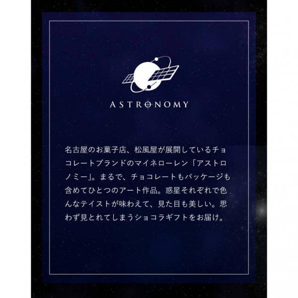 ホワイトデー お返し ギフト お菓子 アストロノミー ギャラクシショコラS 3個入り(のし・包装・メッセージカード利用不可)/ C-20  【EA】*z-Y-ASTRONOMY-AS-1*
