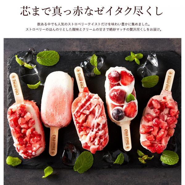暑中見舞い 残暑見舞い アイス コールド・ストーン・クリーマリー ストロベリーアソートアイスクリーム(10個)(メーカー直送)(お届け:~8/8頃) / 用途限定*d-M-19-1001-015*