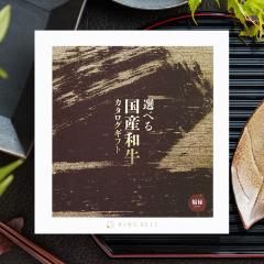 送料無料 カタログギフト お肉 リンベル 国産和牛 福禄(ふくろく)*o-M-cat_wagyu_30000*