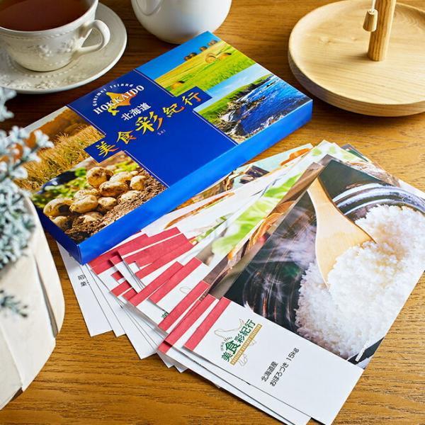 送料無料 カタログギフト 北海道美食彩紀行 ラベンダー コース(メール便) (代引き不可)*o-M-hokkaido-lavender*
