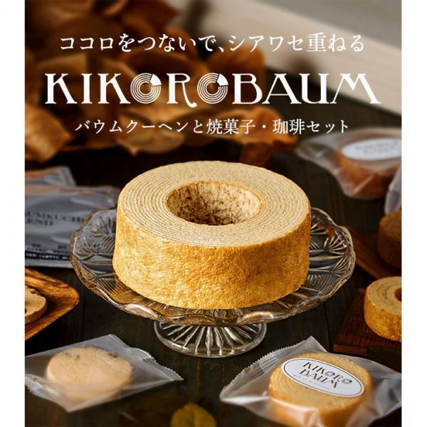 敬老の日 お菓子 送料無料 キコロバウムギフト(KIKO-30) / 御中元 *z-M-kiko-30*