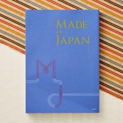 (カタログギフト)made in Japan メイドインジャパン MJ10コース *o-Y-mj-10*
