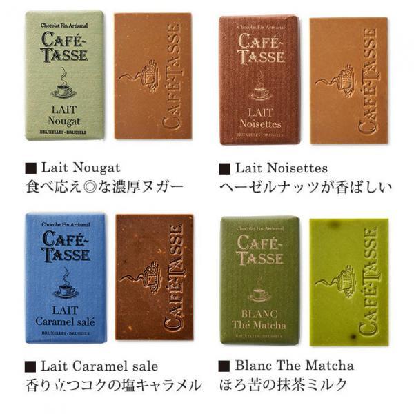ホワイトデー お返し ギフト お菓子 カフェタッセ(CAFE TASSE) ミニタブレットアソート 20個(のし・包装・メッセージカード不可) / C-20 【JA】*z-Y-cafetasse-minitablet*