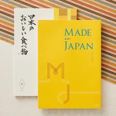 カタログギフト made in Japan メイドインジャパン MJ06コース with 日本のおいしい食べ物(橙 だいだい)*o-Y-mj06-daidai*
