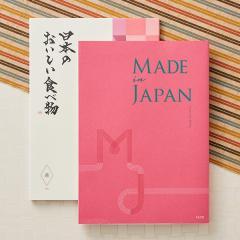 カタログギフト made in Japan メイドインジャパン MJ08コース with 日本のおいしい食べ物(蓮 はす)*o-Y-mj08-hasu*