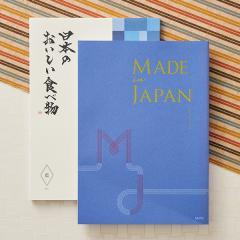 カタログギフト made in Japan メイドインジャパン MJ10コース with 日本のおいしい食べ物(藍 あい)*o-Y-mj10-ai*