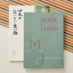 10%OFFクーポン対象商品 カタログギフト made in Japan メイドインジャパン MJ14コース with 日本のおいしい食べ物(蓬 よもぎ)*o-Y-mj14-yomogi* クーポンコード:KZUZN2T