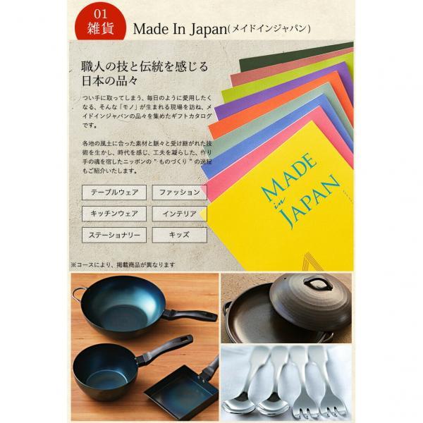 送料無料 カタログギフト made in Japan メイドインジャパン MJ16コース with 日本のおいしい食べ物(茜 あかね)*o-M-mj16-akane*