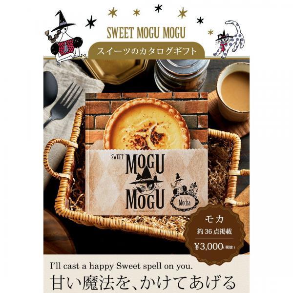 お中元 ギフト お菓子のカタログギフト すいーともぐもぐ モカ*o-Y-ad-sweet-mocha*