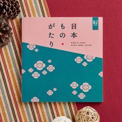 送料無料 カタログギフト 日本もの・がたり(日本ものがたり)HJ(10800円)コース*o-M-hj*